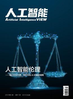 賽迪研究院《人工智能》雜志2019年8月刊(精選版),電子期刊,在線報刊閱讀發布