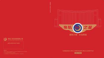 2020-佛山帝航门控有限公司电子画册
