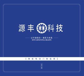 佛山市源丰门业有限公司电子画册