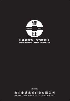 佛山市诚永旺门业有限公司电子画册
