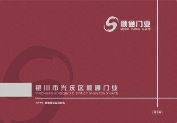 顺通门业-2018,互动期刊,在线画册阅读发布