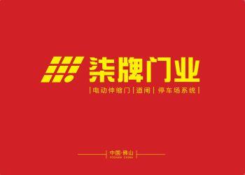 2019-柒牌门业有限公司电子画册