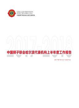 中国狮子联会哈尔滨代表机构2017-2018上半年度工作报告电子书