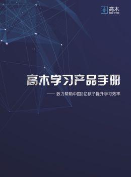 高木学习产品手册3.1