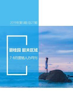 韶关区域7-8月营销人力月报(第27期) 电子杂志制作平台