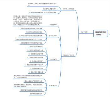 武汉新冠肺炎疫情宣传画册
