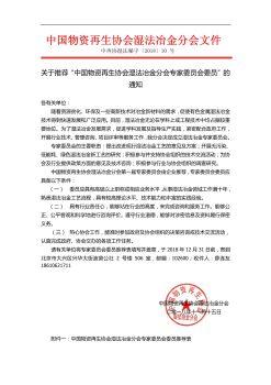 中国物资再生协会湿法冶金分会电子画册