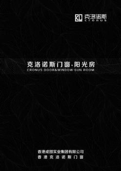 克洛诺斯门窗【德系门窗典范】电子画册