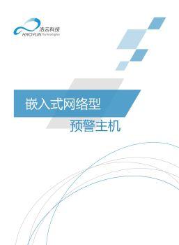 嵌入式网络预警主机电子画册