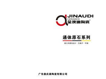 佛山金澳迪陶瓷通体原石系列电子宣传册
