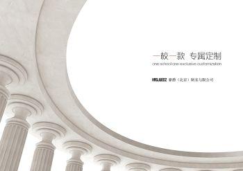 豪爵(北京)制衣校服 电子书制作软件