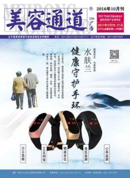 《美容通道》杂志10月刊 电子书