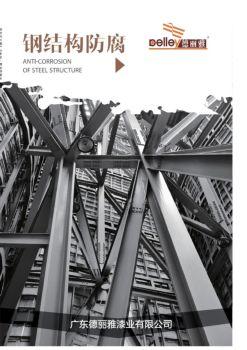 德丽雅漆业丨2015钢结构手册