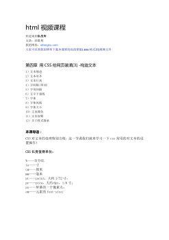 11.用CSS给网页装潢[3] -构造文本宣传画册
