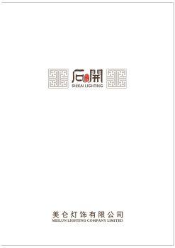 石开-美仑灯饰 电子书制作软件