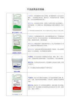 1_干洗店用品目录表电子杂志