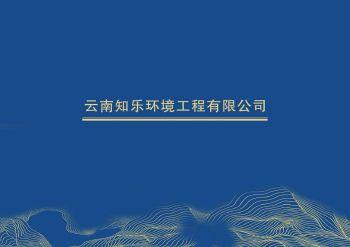 云南知樂宣傳冊