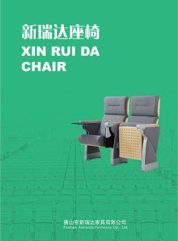 2021新瑞达座椅电子画册
