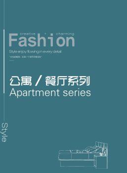 学生公寓/饭堂系列电子刊物