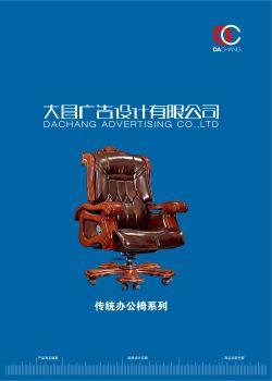 传统实木大班椅系列
