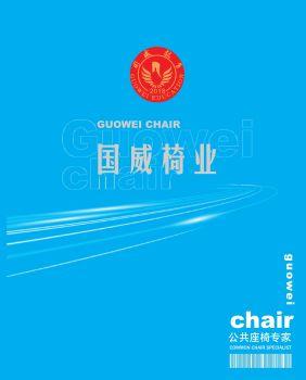 2021国威椅业电子版电子画册