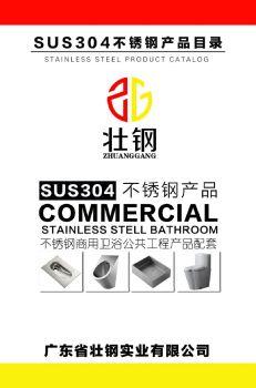 壮钢不锈钢商用卫浴电子画册