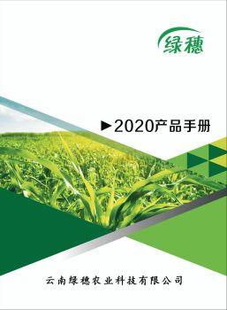 (已压缩)绿穗画册2020 电子书制作软件