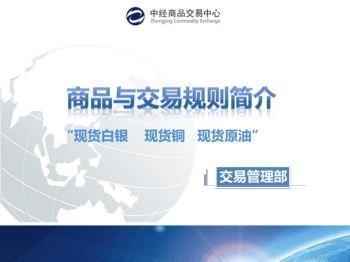 2015中经商品交易中心商品交易规则简介电子画册