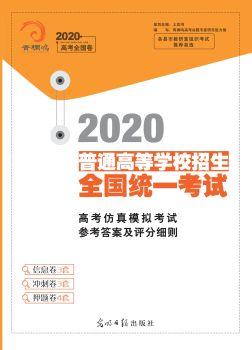 2020版理综三