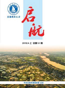 启航(2019年4月上),3D数字期刊阅读发布