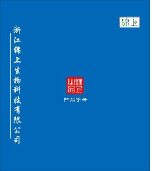 锦上产品手册 电子书制作平台