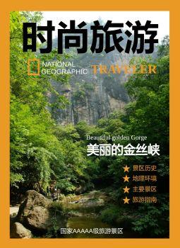 旅游 電子書制作軟件