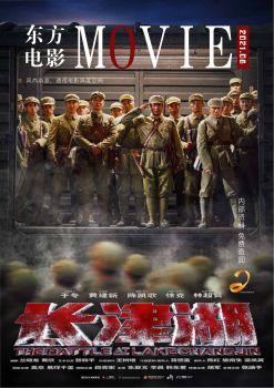 东方电影杂志-8月