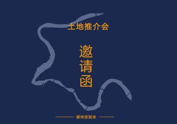 广安经开区土地推荐会宣传电子杂志