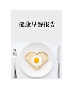 健康早餐报告电子书