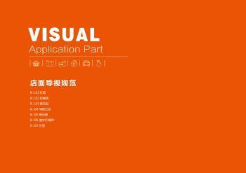 B-1店面导视类电子杂志