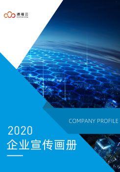 中国通服宣传册 2020,FLASH/HTML5电子杂志阅读发布