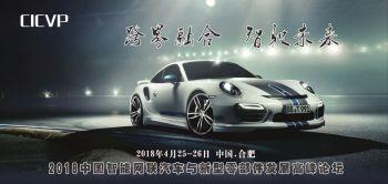 中国智能网联汽车与新型零部件发展高峰论坛CICVP2018