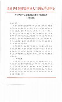 2019.11月关于举办产后整体康复技术培训班的通知电子画册