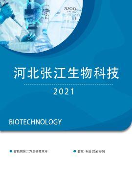 河北張江生物科技有限公司電子畫冊