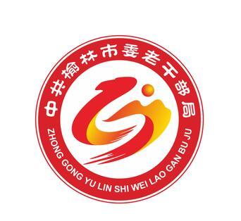 中共榆林市委老干部局 电子书制作软件