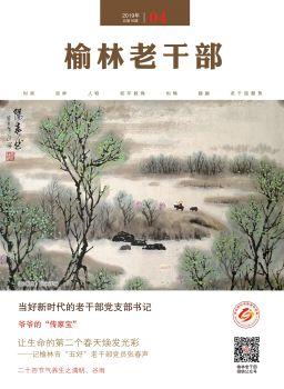 榆林老干部(2019年第四期)