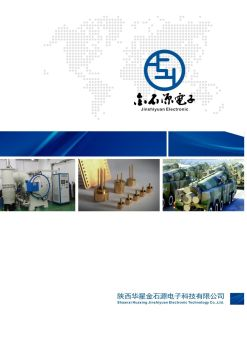陕西华星金石源电子科技有限公司电子画册