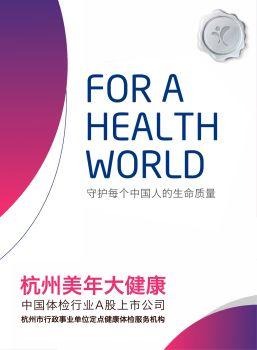 【正版】杭州美年大健康资料电子刊物