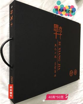 138、139两本刺绣部分图片电子刊物