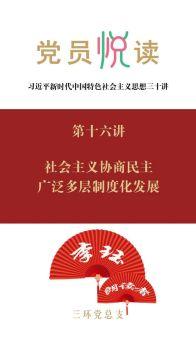 党员悦读三十讲第64期,3D数字期刊阅读发布