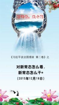 三环党员悦读(第45期),3D数字期刊阅读发布