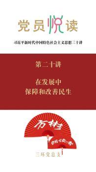 党员悦读三十讲第87期,3D数字期刊阅读发布