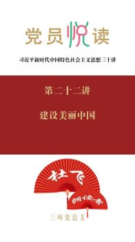 党员悦读三十讲第95期,3D数字期刊阅读发布