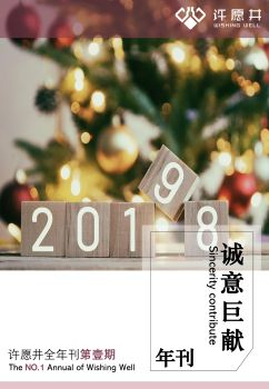 许愿井全年刊 电子杂志制作平台